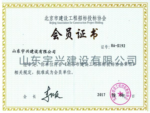 北京建设工程招标投标