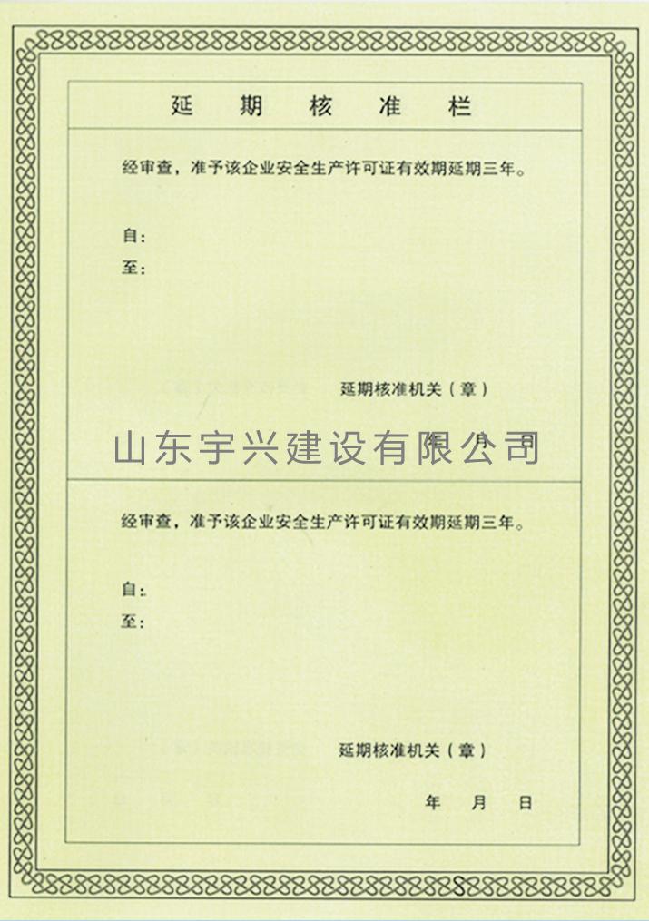 安全生产许可证2