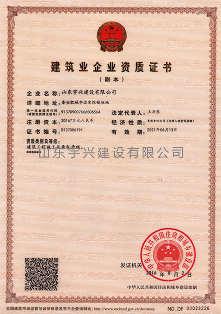 建筑企业资质证书